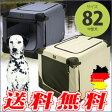 ドイツ・MAELSON社 ソフトケンネル82(ソフトケージ)ベージュ/ナイトグレー☆中型犬に!ドライブやアウトドア、室内でも使える折りたたみドッグハウス(犬小屋・ゲージ)【特価セール】