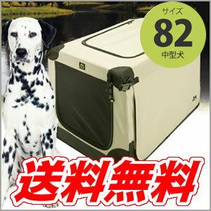 【送料無料】ドイツ・MAELSON社 ソフトケンネル82(ソフトケージ)ベージュ 中型犬に【あす楽...