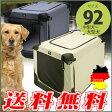 ドイツ・MAELSON社 ソフトケンネル92(ソフトケージ) ベージュ/ナイトグレー 中型犬〜大型犬に☆ドライブやアウトドア、屋外・室内で使える折りたたみドッグハウス(犬小屋・ゲージ)