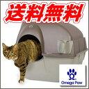 【即納】スコップ不要の猫トイレ!? キャットロールクリーン L 多頭飼いや大型猫に☆海外で大人気!フード付ネコトイレ【特価セール】