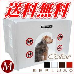 【送料無料】リプラス レストルーム ドッグ M 小型犬~中型犬のトイレ&トイレカバー☆トイレが...