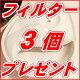 【送料無料】セラミックファウンテン☆レビューを書いて活性炭フィル...