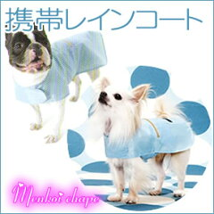 【急な雨や雨の日のお散歩に】携帯用レインコート LL 中型犬〜大型犬に☆コンパクトに収納でき...
