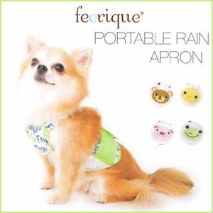 アニマル 携帯用レイン エプロン SS 超小型犬☆アニマル柄のかわいい犬用レインエプロン