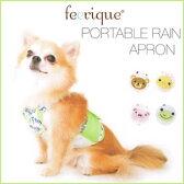 アニマル 携帯用レイン エプロン M 中型犬☆アニマル柄のかわいい犬用レインエプロン