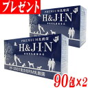 Premium 乳酸菌 H&JIN 90包×2箱 動物用【同商品15包プレゼント】J・I・N(ジン)ペット用 新乳酸菌サプリメント(乳酸菌EF2001・顆粒状)