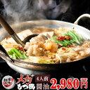 麺もつメガ盛り シマ腸500g(醤油味)
