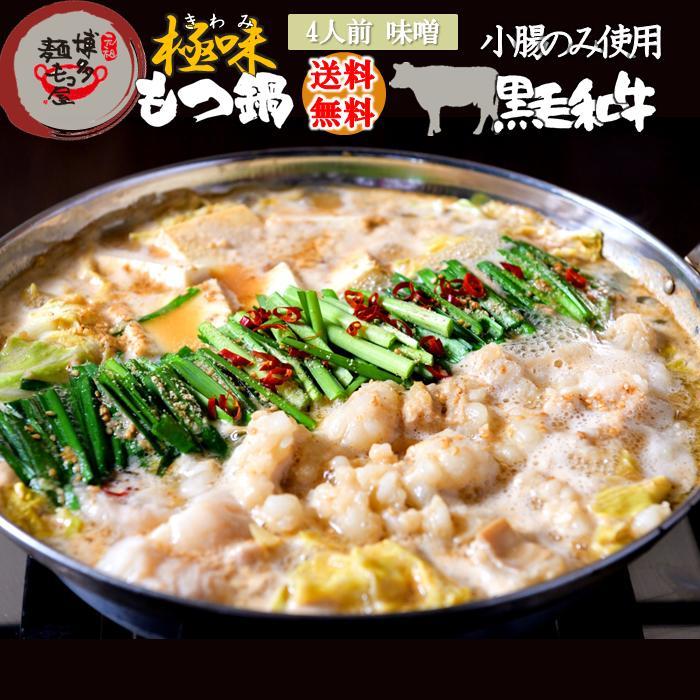 黒毛和牛極味麺もつ4人前(味噌味)