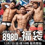 GX3スーパー福袋・GX3パンツが10枚入る大ボリューム!