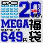送料無料!100個限定・GX3 MEGA袋(20枚入り)