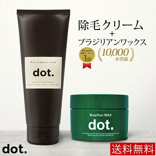 ボディケア, 脱毛剤・ワックス・クリーム  dot dot