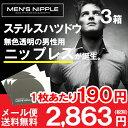 【 DM便 送料無料】MEN'S NIPPLE メンズニップル for fashon 3ケースセット(5セット×3ケース)( 男性用 / ニップレス / メンズブラ / 男性用ブラジャー / 男性用ブラ / 男ブラ 二プレス / スポーツブラ / メンズニップレス / 男性用ニプレス ) 3