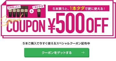 クーポン500円OFF