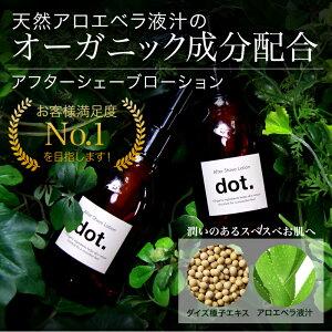 天然アロエベラ液汁のオーガニック成分配合アフターシェーブローション