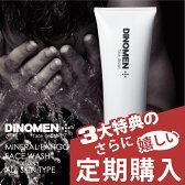 【定期購入】洗顔 メンズ 送料無料 男性 DiNOMEN ミネラルファンゴ フェイスウォッシュ 洗顔 フォーム 男性 化粧品 洗顔 メンズコスメ