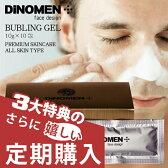 【定期購入】炭酸パック DiNOMEN ディノメン バブリングジェル 送料無料 10包 発泡美容パック 炭酸パック 1液式 特許成分配合 男性化粧品 メンズコスメ エイジングケア