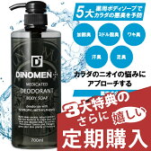 【定期購入】ボディソープ メンズ 送料無料 DiNOMEN 薬用デオドラント ボディソープ700ml 体臭 予防 男性 化粧品 加齢臭 ミドル脂臭 ワキガ