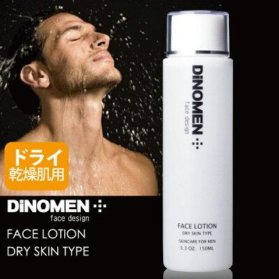 お洒落な男性の化粧水肌の乾燥が気になる方へ