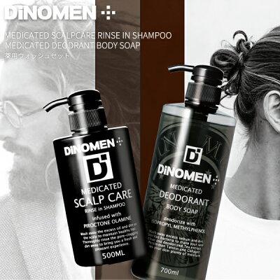 【送料無料】薬用シャンプー頭皮と髪を清潔に!DiNOMEN薬用スカルプリンスインシャンプー500ML男性用頭皮ケアシャンプー・フケ、かゆみ、抜け毛、薄毛を防ぐスカルプケアシャンプー【あす楽対応】(送料無料一部地域除く)532P17Sep16