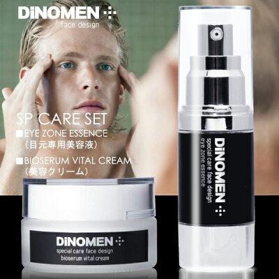 【送料無料】DiNOMENスペシャルケアセット、美容クリーム&目元美容液ノセット、エイジングケア、男性用化粧品、メンズコスメ、メンズスキンケア