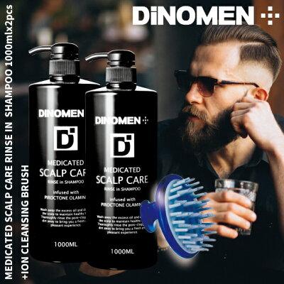 薬用シャンプー男の頭皮を清潔に!DiNOMEN薬用スカルプリンスインシャンプー2本セット男性用頭皮ケアシャンプー・フケ、かゆみ、抜け毛、薄毛を防ぐスカルプケアシャンプー