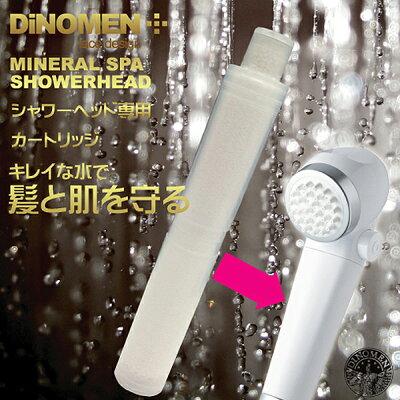 【送料無料】DiNOMENミネラルスパシャワーヘッドきれいな水で頭皮&ボディケア【RCP】