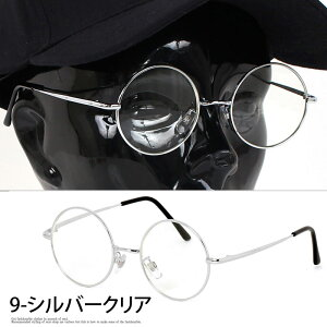 送料無料 カラーレンズ サングラス ラウンドフレーム メンズ 丸メガネ 伊達メガネ 眼鏡 メガネ 伊達めがね 丸眼鏡 おしゃれ 全10色 メンズファッション小物 通販 新作 人気 MC ネコポス