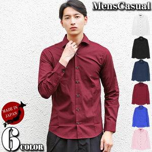 シャツ 国産 日本製 ホリゾンタルカラー ワイドカラー イタリアンカラー ブロード 無地 長袖…