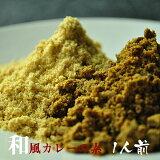 麺用カレー粉 (1人前)(温麺用)
