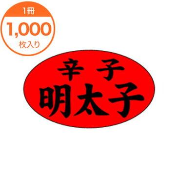 【シール・ラベル】 M−1178 辛子明太子 1000枚