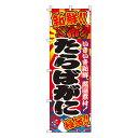 【のぼり旗】たらばがに(蟹)0090037IN 業務用 のぼり のぼり旗 sh