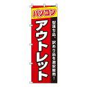 【のぼり旗】パソコンアウトレット 0370008IN /業務用/のぼり/のぼり旗/sh