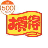 【シール・ラベル】 J−0459 お買得(大) 500枚