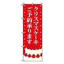 【のぼり旗】クリスマスケーキ 0180073IN 業務用 のぼり のぼり旗 sh