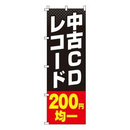 【のぼり旗】中古CDレコード200円均一 0150224IN 業務用 のぼり のぼり旗 sh
