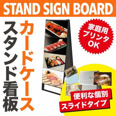 【A3・両面1列】カードケーススタンド看板ハイタイプブラックBCCSK-A3Y8Rメニューボード/看板店舗用/看板スタンド/A型看板
