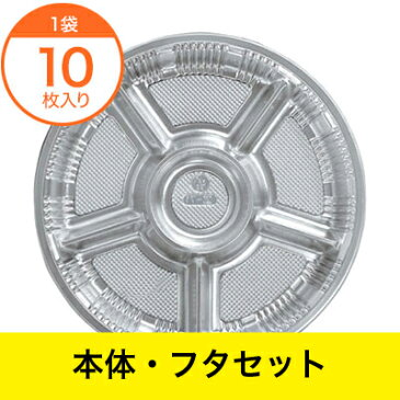 【オードブル容器】Z−71 DXセット(10)【本体・フタ】 /業務用/オードブル皿/10枚入り/プラスチック 容器/オードブル/イベント パーティ用/テイクアウト容器/お持ち帰り用/l2