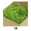 【緩衝材】紙パッキン 40g グリーン 1