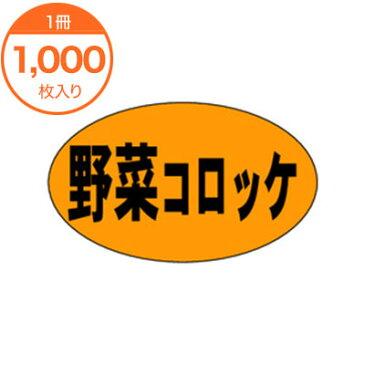 【シール・ラベル】 M−0174 野菜コロッケ 1000枚