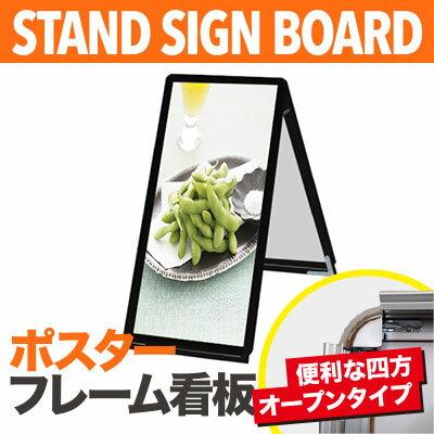 【屋外仕様・B1半分・両面】ポスターフレームスタンド看板ハーフサイズロータイプPGSK-B1HLR-Gメニューボード/看板店舗用/看板スタンド/A型看板