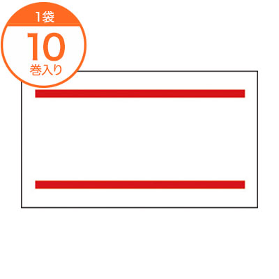 【ハンドラベラー用ラベル】PB−1−3 赤二本線 強粘 /10巻入り/ハンドラベラ―用ラベル/食品ラベル/業務用/店舗用品/l7