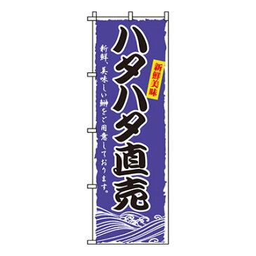 【のぼり旗】ハタハタ直売 0090205IN /業務用/のぼり/のぼり旗/sh