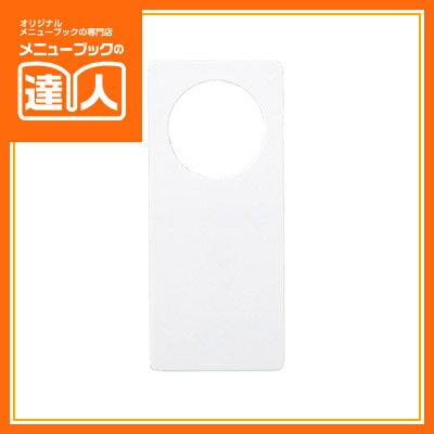 【ボトルタグ&ネームタグ(無地)】 FP-10 業務用 ボトルキープタグ ta