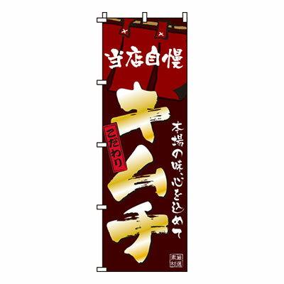 【のぼり旗】キムチ 0030101IN 業務用 のぼり のぼり旗 sh