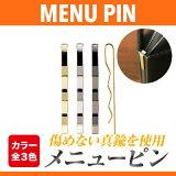 【メニューピン】細型MP-121業務用/メニューブック/メニュー用ピン/メニューピン/メニュークリップ
