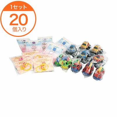 【おもちゃセット】おもちゃサービスセットA(20個) /業務用/20個入り/お子様ランチ/おまけ/お子様セット/ファミレス/レストラン/販促用品/店舗用品/l2