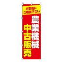 【のぼり旗】農業機械中古販売 0150252IN 業務用 のぼり のぼり旗 sh