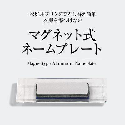 シー・アール・エム『マグネット式ネームプレート(Magnet-NameCase)』