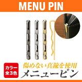 【メニューピン】真鍮製メニューピン(半円型)MP-100業務用/メニューブック/メニュー用ピン/メニューピン/メニュークリップ