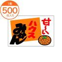 【シール・ラベル】H−0309 ハウスみかん /500枚入り/催事シール/食品シール/食品ラベル/販...